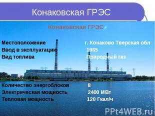 Конаковская ГРЭС Конаковская ГРЭС Местоположение г. Конаково Тверская обл Ввод в