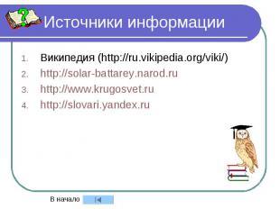 Источники информации Википедия (http://ru.vikipedia.org/viki/) http://solar-batt