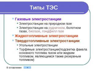 Типы ТЭС Газовые электростанции Электростанции на природном газе Электростанции