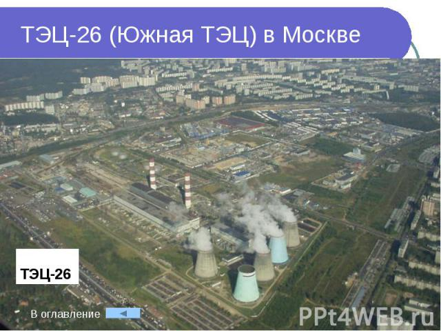 ТЭЦ-26 (Южная ТЭЦ) в Москве