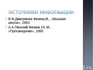 В.Ф.Дмитриева Физика,М., «Высшая школа», 1993 В.Ф.Дмитриева Физика,М., «Высшая ш