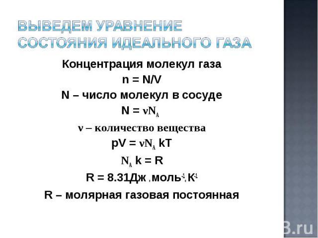 Концентрация молекул газа Концентрация молекул газа n = N/V N – число молекул в сосуде N = νNA ν – количество вещества pV = νNA kT NA k = R R = 8.31Дж * моль-1* К-1 R – молярная газовая постоянная