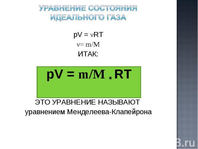 pV = νRT pV = νRT ν= m/M ИТАК: ЭТО УРАВНЕНИЕ НАЗЫВАЮТ уравнением Менделеева-Клапейрона