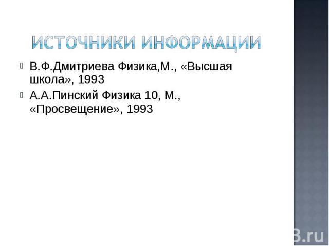 В.Ф.Дмитриева Физика,М., «Высшая школа», 1993 В.Ф.Дмитриева Физика,М., «Высшая школа», 1993 А.А.Пинский Физика 10, М., «Просвещение», 1993