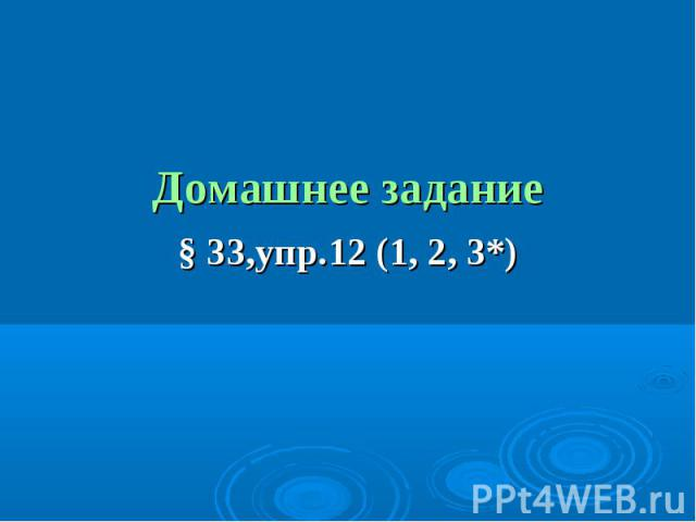 § 33,упр.12 (1, 2, 3*) § 33,упр.12 (1, 2, 3*)