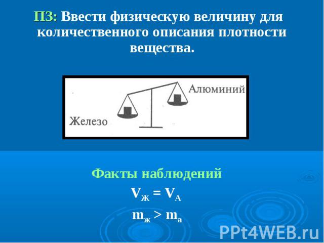 ПЗ: Ввести физическую величину для количественного описания плотности вещества. ПЗ: Ввести физическую величину для количественного описания плотности вещества.