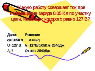 Какую работу совершает ток при перемещении заряда 0.05 Кл по участку цепи