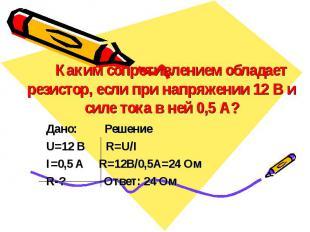 Каким сопротивлением обладает резистор, если при напряжении 1