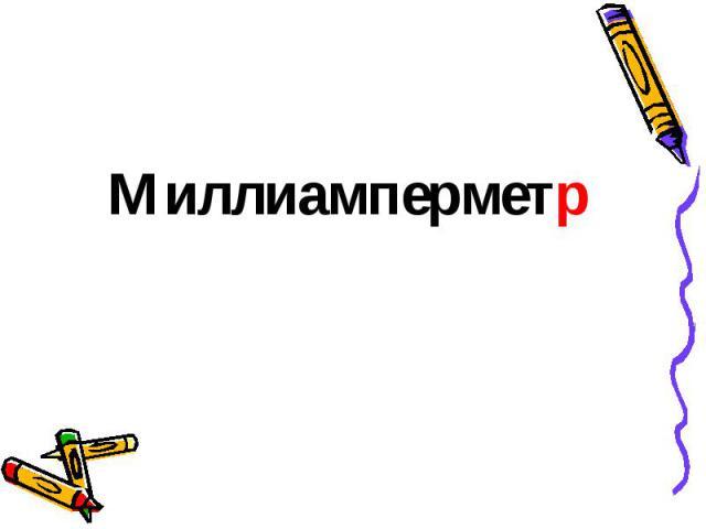 Миллиамперметр