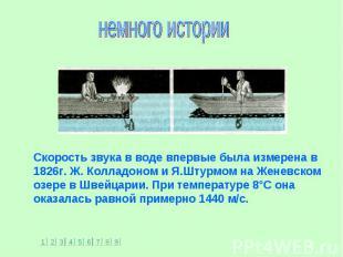 Скорость звука в воде впервые была измерена в 1826г. Ж. Колладоном и Я.Штурмом н