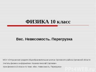 ФИЗИКА 10 класс Вес. Невесомость. Перегрузка