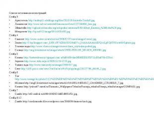Список источников иллюстраций: Список источников иллюстраций: Слайд 3 Аристотель