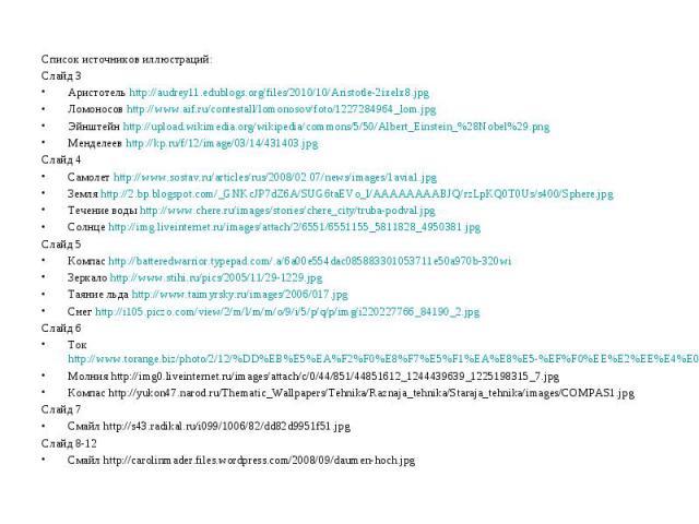 Список источников иллюстраций: Список источников иллюстраций: Слайд 3 Аристотель http://audrey11.edublogs.org/files/2010/10/Aristotle-2ixelx8.jpg Ломоносов http://www.aif.ru/contestall/lomonosov/foto/1227284964_lom.jpg Эйнштейн http://upload.wikimed…