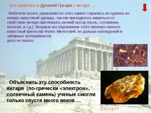Любители носить украшения из этого камня старались не одевать их поверх шерстяно