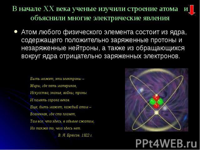 Атом любого физического элемента состоит из ядра, содержащего положительно заряженные протоны и незаряженные нейтроны, а также из обращающихся вокруг ядра отрицательно заряженных электронов. Атом любого физического элемента состоит из ядра, содержащ…