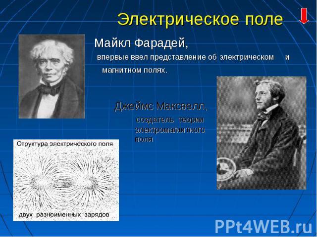 Майкл Фарадей, Майкл Фарадей, впервые ввел представление об электрическом и магнитном полях.