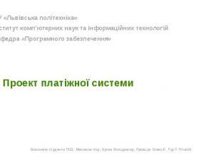 Проект платіжної системиВиконали студенти ПІ21: Маланюк Ігор, Кулик Володимир, Л