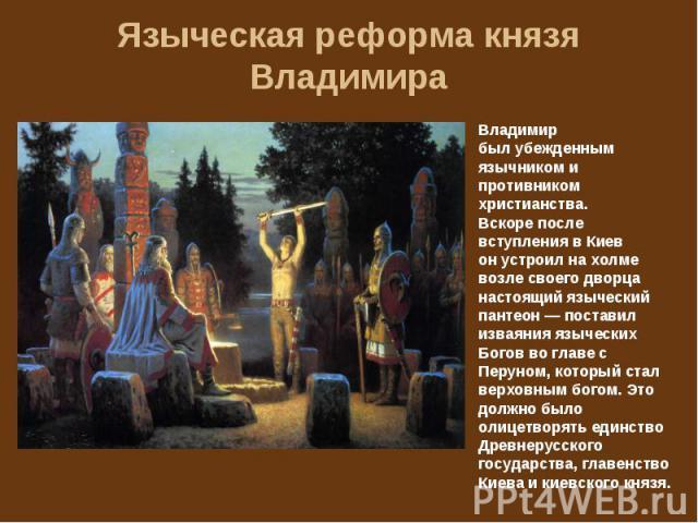 Языческая реформа князя Владимира