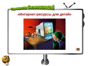 «Интернет-ресурсы для детей»