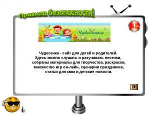 Чудесенка - сайт для детей и родителей. Здесь можно слушать и разучивать песенки