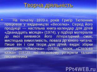 На початку 1970-х років Григір Тютюнник працював у видавництві «Веселка». Серед