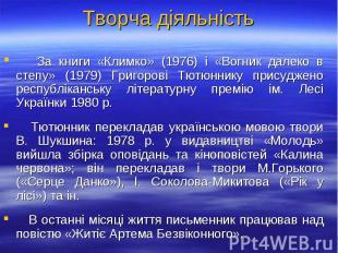 За книги «Климко» (1976) і «Вогник далеко в степу» (1979) Григорові Тютюннику пр