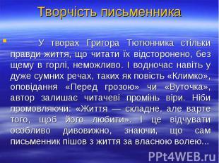 У творах Григора Тютюнника стільки правди життя, що читати їх відсторонено, без