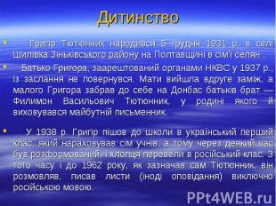 Григір Тютюнник народився 5 грудня 1931 р. в селі Шилівка Зіньківського району н