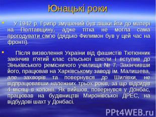У 1942 р. Григір змушений був пішки йти до матері на Полтавщину, адже тітка не м