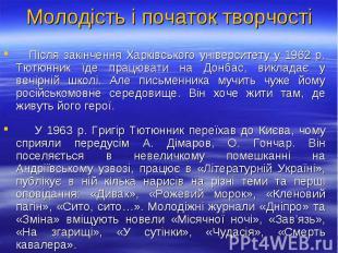 Після закінчення Харківського університету у 1962 р. Тютюнник їде працювати на Д