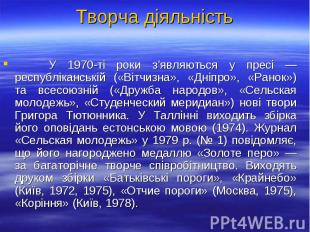 У 1970-ті роки з'являються у пресі — республіканській («Вітчизна», «Дніпро», «Ра
