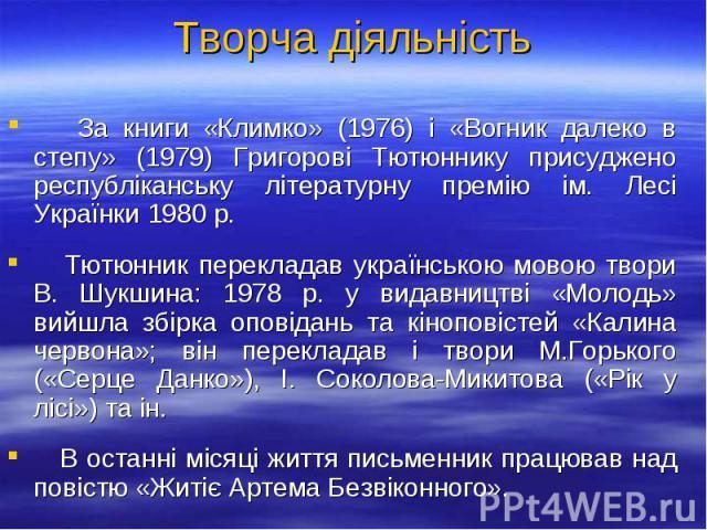 За книги «Климко» (1976) і «Вогник далеко в степу» (1979) Григорові Тютюннику присуджено республіканську літературну премію ім. Лесі Українки 1980 p. За книги «Климко» (1976) і «Вогник далеко в степу» (1979) Григорові Тютюннику присуджено республіка…