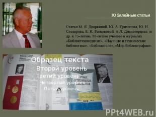 Юбилейные статьи Статьи М. Я. Дворкиной, Ю. А. Гриханова, Ю. Н. Столярова, Е. И.