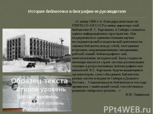 История библиотеки в биографии ее руководителя «С конца 1960-х гг. благодаря дея