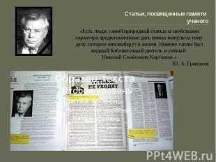 Статьи, посвященные памяти ученого «Есть люди, самой природной статью и свойства