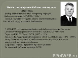 Жизнь, посвященная библиотечному делу (1928–2011) доктор педагогических наук, пр