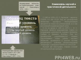 Взаимосвязь научной и практической деятельности С 1965 по 1979 г. Н. С. Карташов
