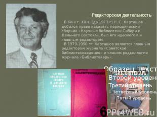 Редакторская деятельность В 60-хг. ХХ в. (до 1973 г) Н.С.Карта