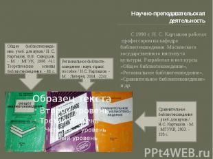 Научно-преподавательская деятельность С 1990 г. Н. С. Карташов работал профессор