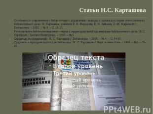 Статьи Н.С. Карташова Особенности современного библиотечного управления : выводы