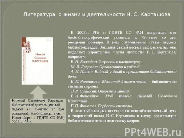 Литература о жизни и деятельности Н. С. Карташова