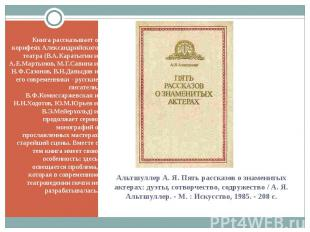 Книга рассказывает о корифеях Александрийского театра (В.А.Каратыгин и А.Е.Марты