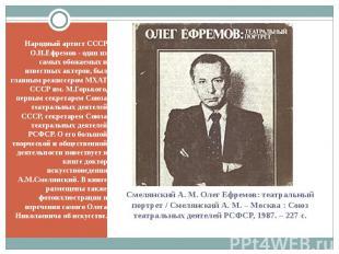 Народный артист СССР О.Н.Ефремов - один из самых обожаемых и известных актеров,