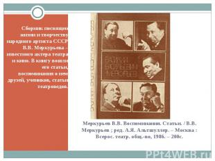 Сборник посвящен жизни и творчеству народного артиста СССР В.В. Меркурьева – изв