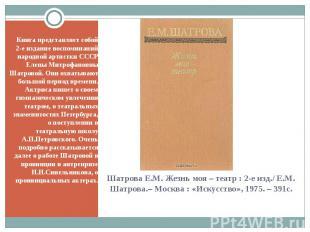 Книга представляет собой 2-е издание воспоминаний народной артистки СССР Елены М