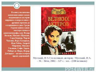 В книгу включены жизнеописания самых выдающихся актеров мирового театра и кино с