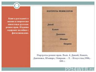 Книга расскажет о жизни и творчестве известных русских режиссеров. Издание содер