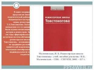 В книге впервые представлен опыт педагогической работы выдающегося мастера сцены