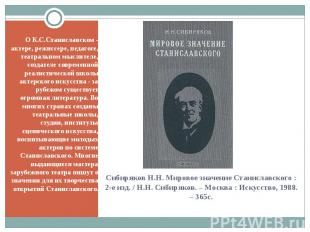 О К.С.Станиславском - актере, режиссере, педагоге, театральном мыслителе, создат