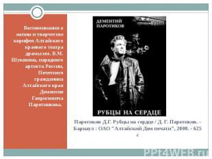 Воспоминания о жизни и творчестве корифея Алтайского краевого театра драмы им. В